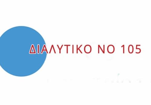 Διαλυτικό Νο 105